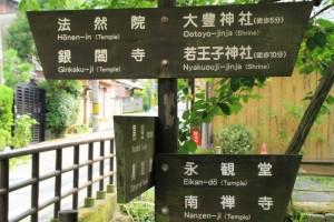 京都訪問ブログ9|哲学の道11