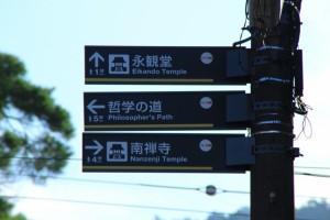 京都訪問ブログ9|哲学の道1