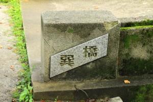 京都訪問ブログ9|哲学の道14