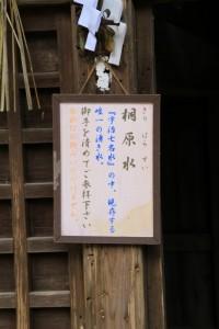京都訪問ブログ10|宇治上神社13