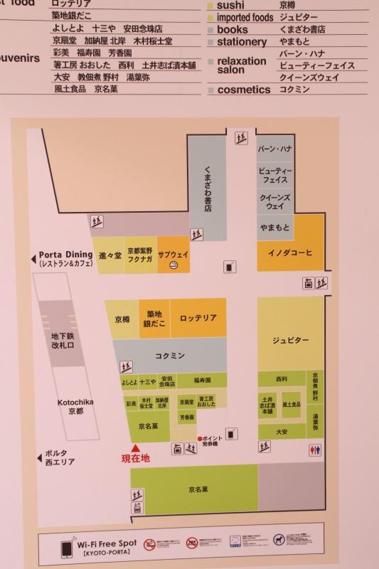 特集!京都駅お土産屋の一覧マップと営業時間6