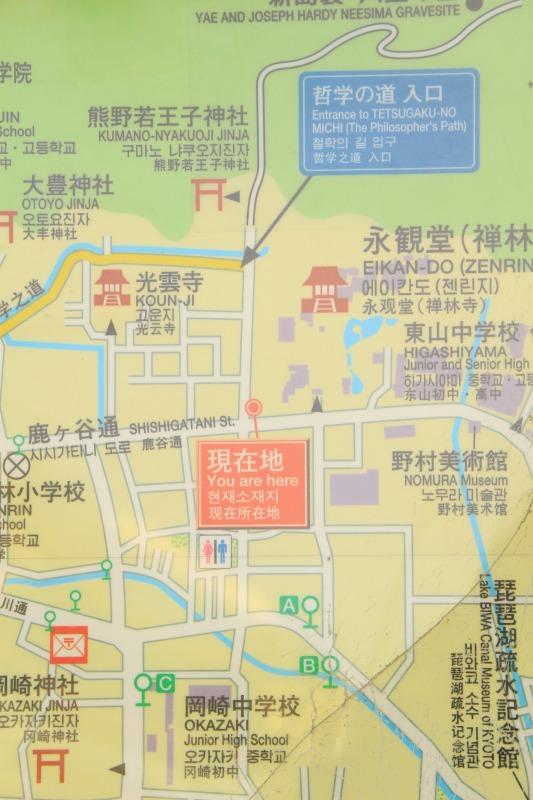 京都訪問ブログ9|哲学の道2