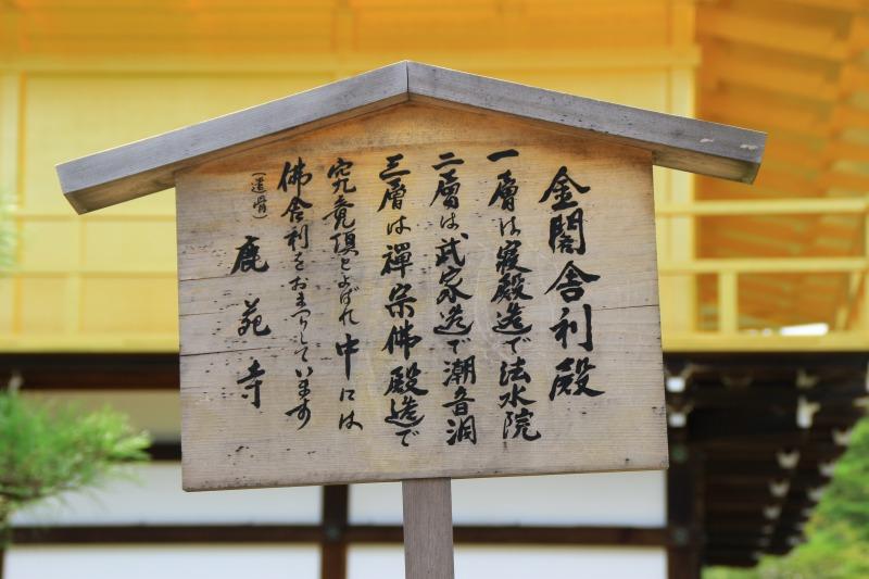 京都訪問ブログ4|金閣寺18