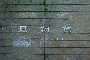 京都訪問ブログ8|平等院22