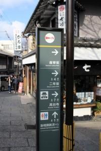 京都訪問ブログ1|清水寺・音羽の滝フォト27