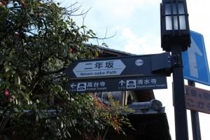 京都訪問ブログ1|清水寺・音羽の滝フォト28