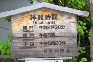 京都訪問ブログ5|銀閣寺2
