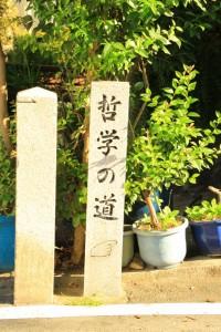 京都訪問ブログ9|哲学の道3