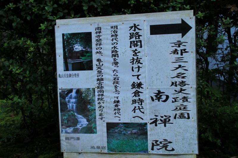 京都訪問ブログ14|南禅寺27