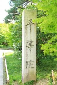 京都訪問ブログ8|平等院6