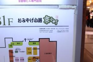 特集!京都駅お土産屋の一覧マップと営業時間2