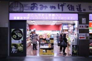 特集!京都駅お土産屋の一覧マップと営業時間18
