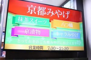 特集!京都駅お土産屋の一覧マップと営業時間17