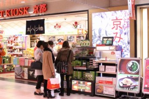 特集!京都駅お土産屋の一覧マップと営業時間16