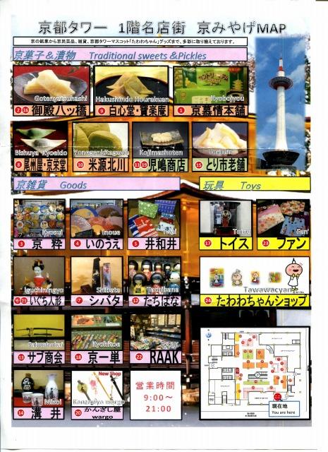 特集!京都駅お土産屋の一覧マップと営業時間9
