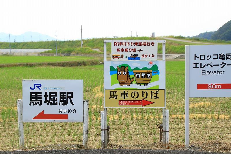 京都訪問ブログ18|嵐山トロッコ列車34