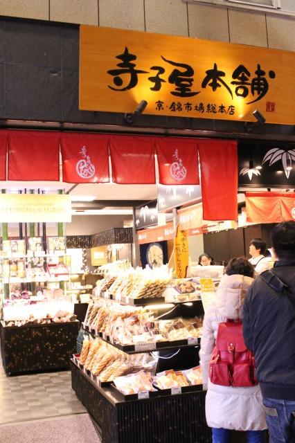 京都訪問フログ15|錦市場24