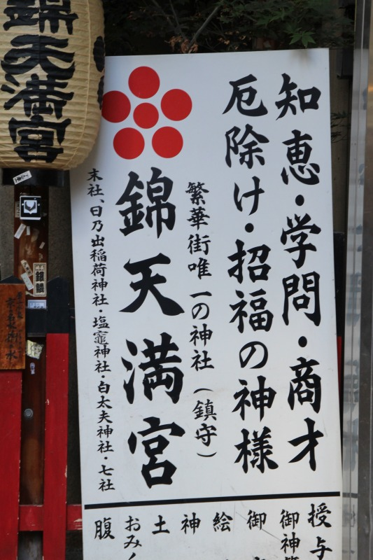 京都観光フォトブログ44|錦天満宮5