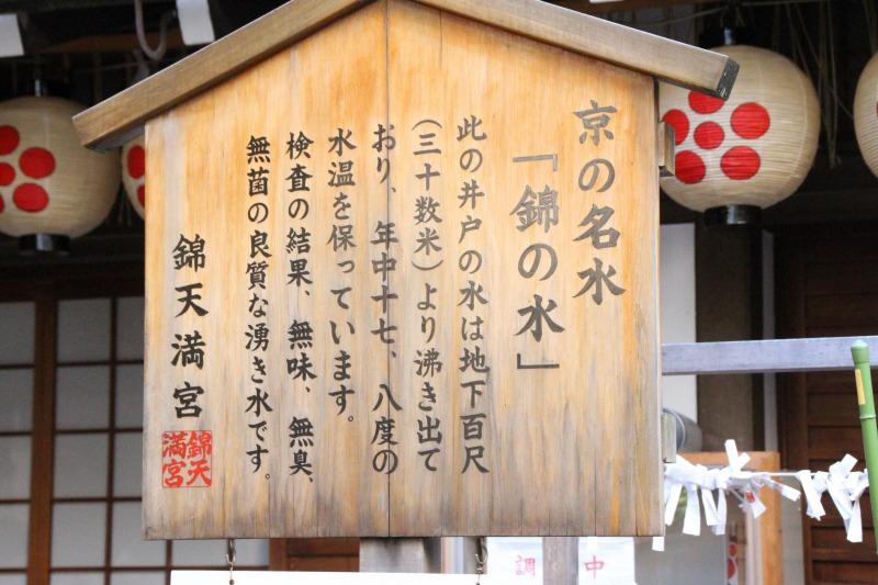 京都観光フォトブログ44|錦天満宮7