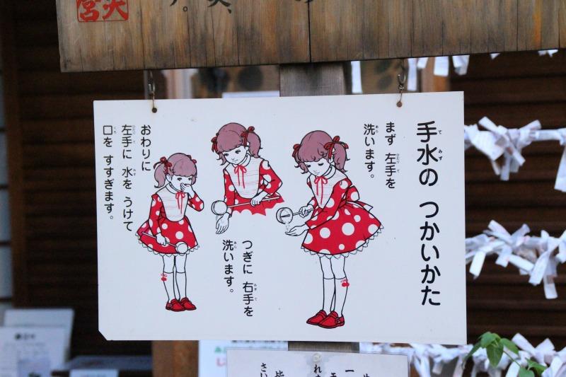 京都観光フォトブログ44|錦天満宮8