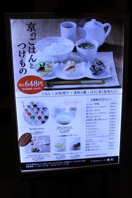 京都訪問フログ15|錦市場28