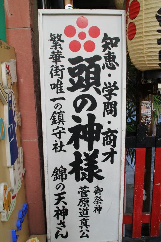 京都観光フォトブログ44|錦天満宮6