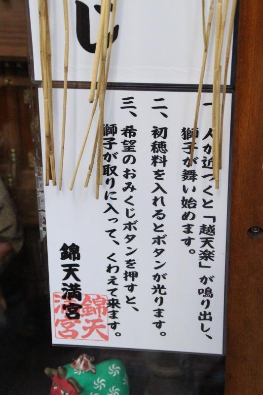 京都観光フォトブログ44|錦天満宮12
