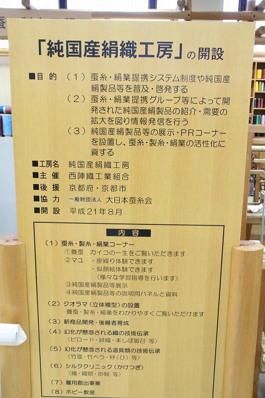 京都訪問ブログ16|西陣織会館15