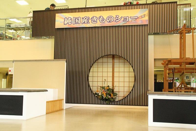 京都訪問ブログ16|西陣織会館16