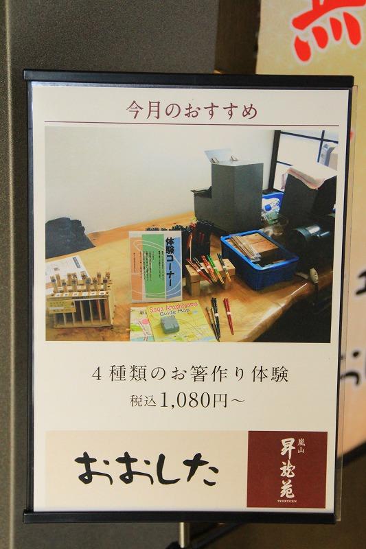京都訪問ブログ16|嵐山昇龍苑8