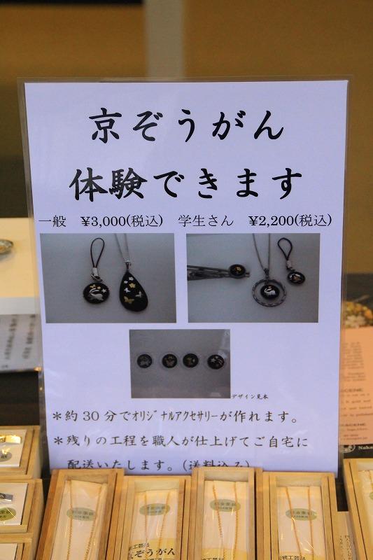京都訪問ブログ16|嵐山昇龍苑6