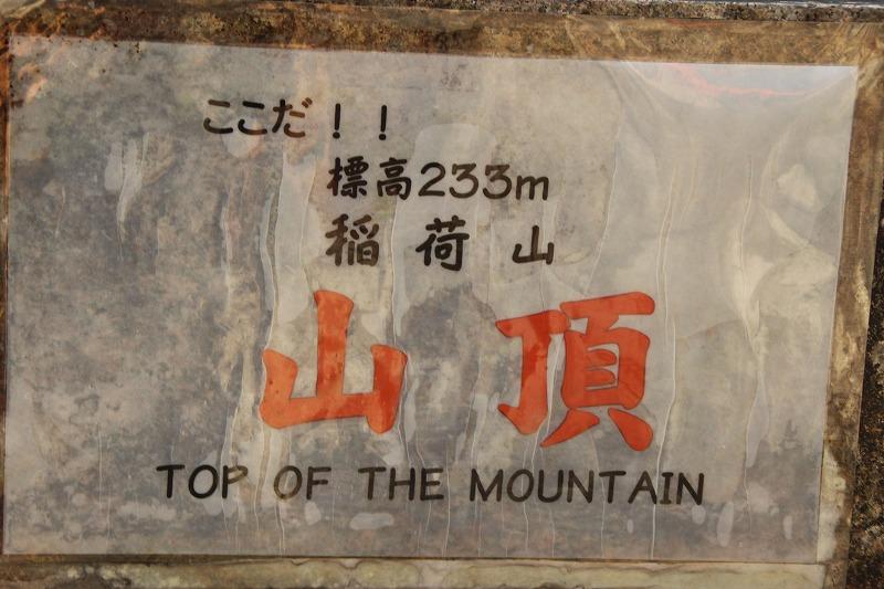 京都訪問ブログ20|伏見稲荷大社56
