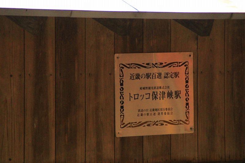 京都訪問ブログ18|嵐山トロッコ列車19