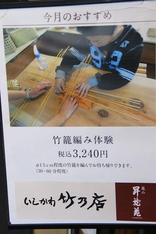 京都訪問ブログ16|嵐山昇龍苑7