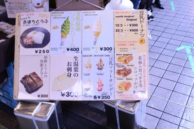 京都訪問フログ15|錦市場23