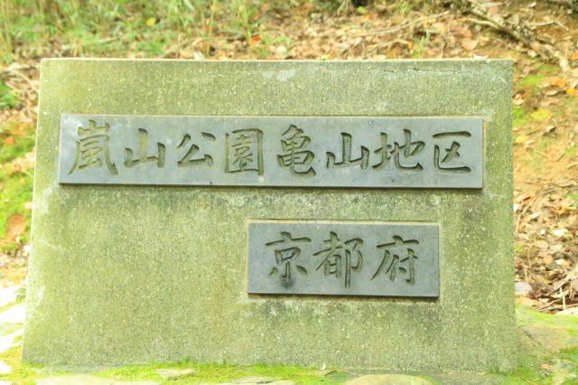京都観光ブログ|嵐山散策16