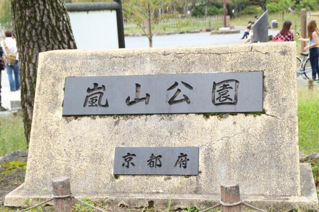 京都観光ブログ|嵐山散策27