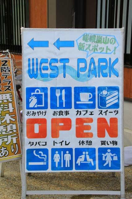 京都観光ブログ|嵐山散策32