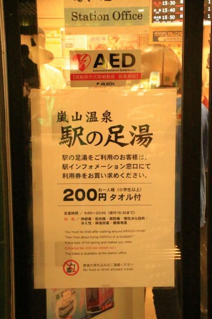 京都観光ブログ|嵐山散策37