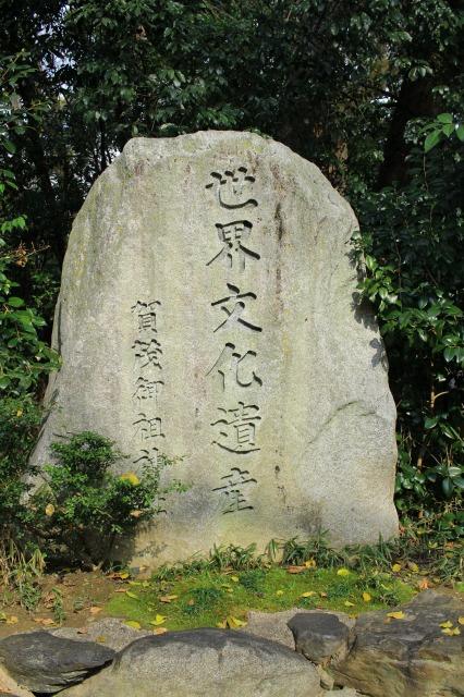 京都観光ブログ27|下鴨神社、相生社、河合神社2