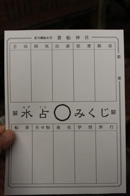 京都観光ブログ29|貴船神社12