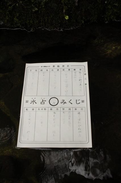 京都観光ブログ29|貴船神社15
