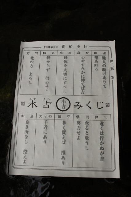京都観光ブログ29|貴船神社16