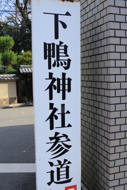 京都観光ブログ27|下鴨神社、相生社、河合神社1