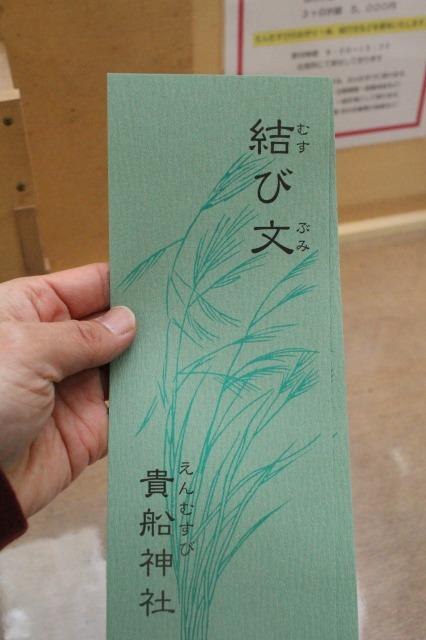京都観光ブログ29|貴船神社27