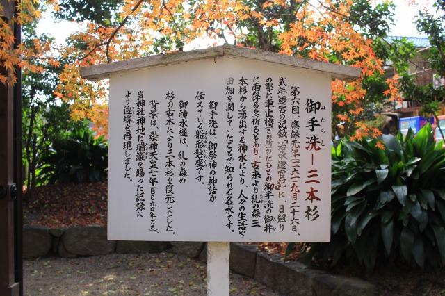 京都観光ブログ27|下鴨神社、相生社、河合神社4
