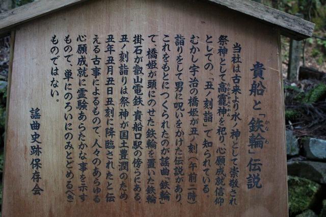 京都観光ブログ29|貴船神社37