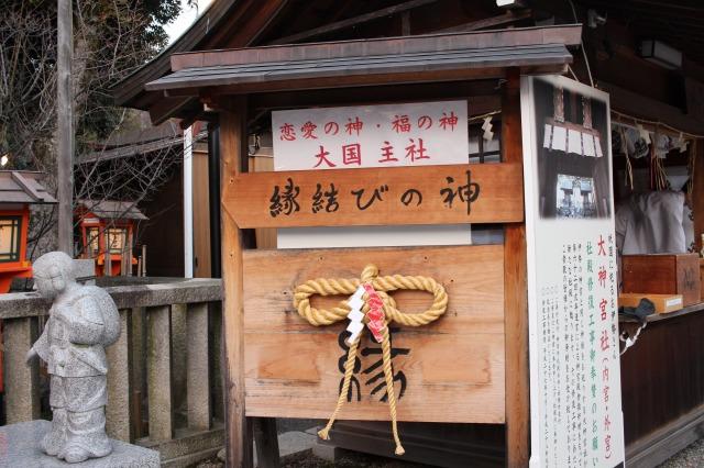 京都観光ブログ25|八坂神社、大国主社、美御前社8