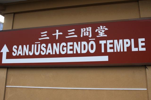 京都観光ブログ23|三十三間堂1