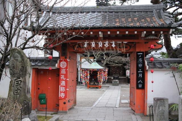 京都観光ブログ34|八坂庚申堂4